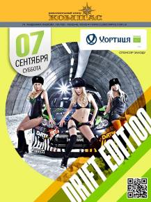 Фото Вечеринка: Drift Edition 7.09.2013 Харьков