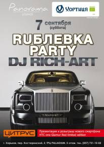 Фото RUБЛЕВКА Party - DJ RICH-ART (MOSCOW) Харьков
