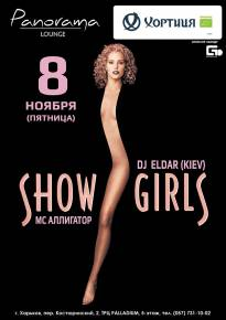 Фото Вечеринка SHOW GIRLS - DJ Eldar (KIEV) & MC Аллигатор Харьков