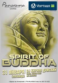 Фото Вечеринка Spirit of Buddha - DJ Кирилл Думский (Buddha Bar- Киев) Харьков