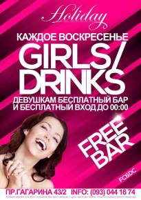 Фото Вечеринка: GIRLS DRINKS Харьков