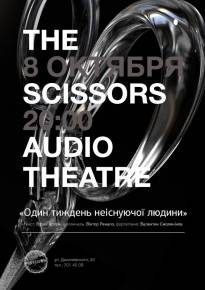 Фото the Scissors Audio Theatre Харьков