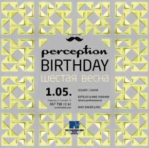 Фото Perception Birthday, 6 YEARS Харьков