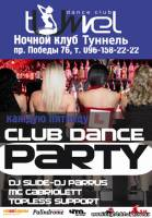 Фото Club Dance Party +afterparty Харьков
