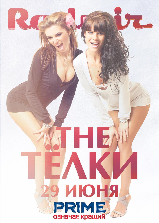 film-the-telki-skachat