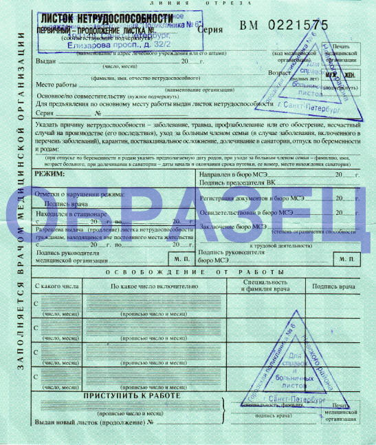 Купить больничный лист Москва Тимирязевский форум