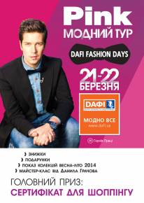 Фото Dafi Fashion Days 2014